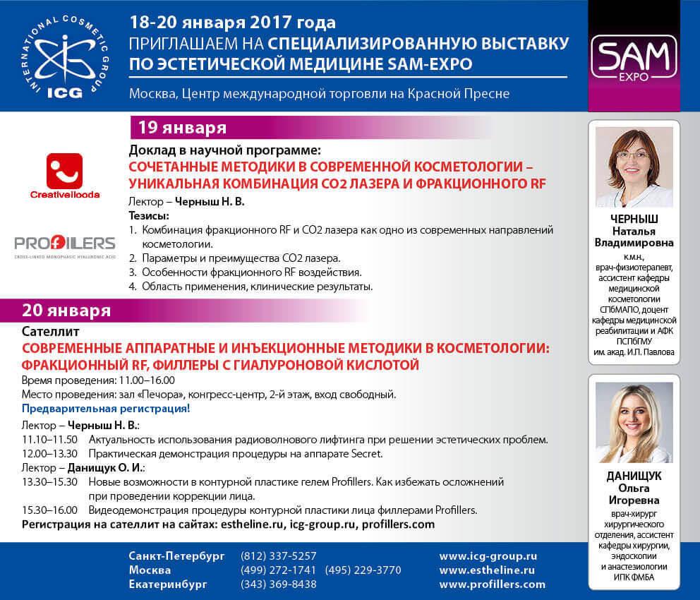 Сателлит в рамках выставки эстетической медицины SamExpo