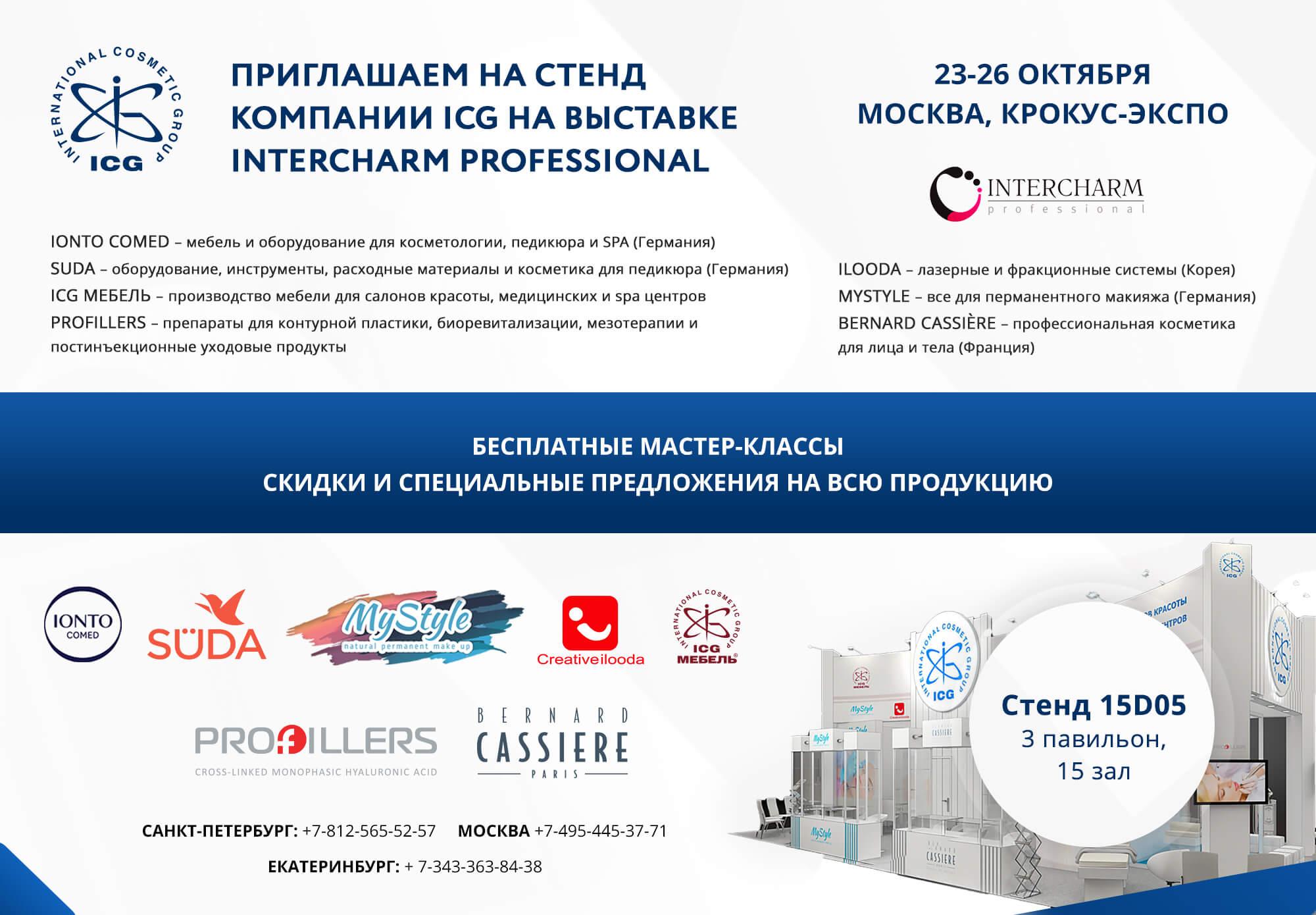 международная выставка индустрии красоты InterCHARM