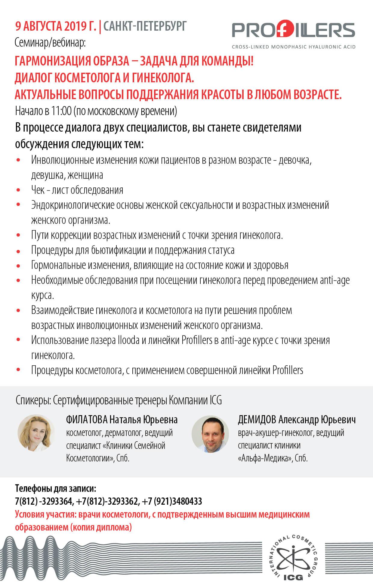 семинар-вебинар - диалог косметолога и гинеколога