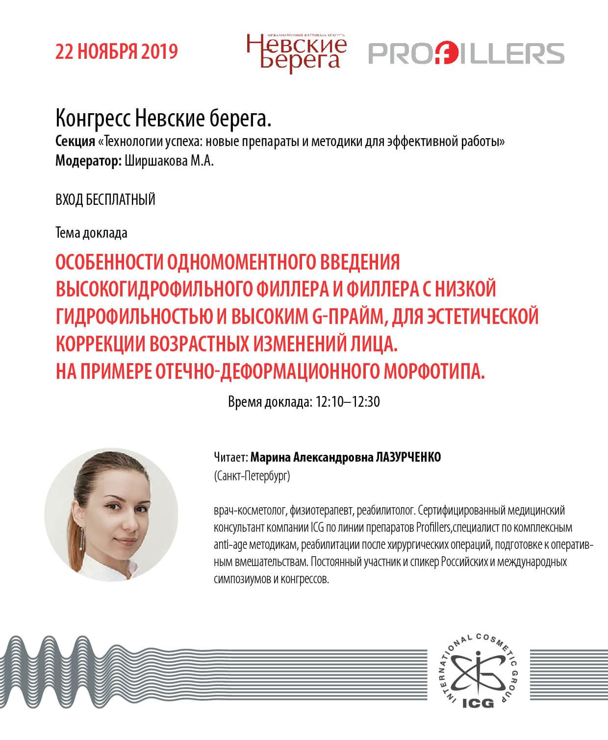 доклад на Невских Берегах