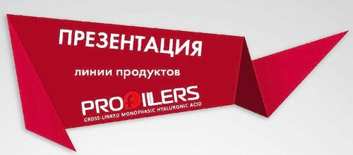 Семинар-презентация филлеров PROFILLERS в Твери