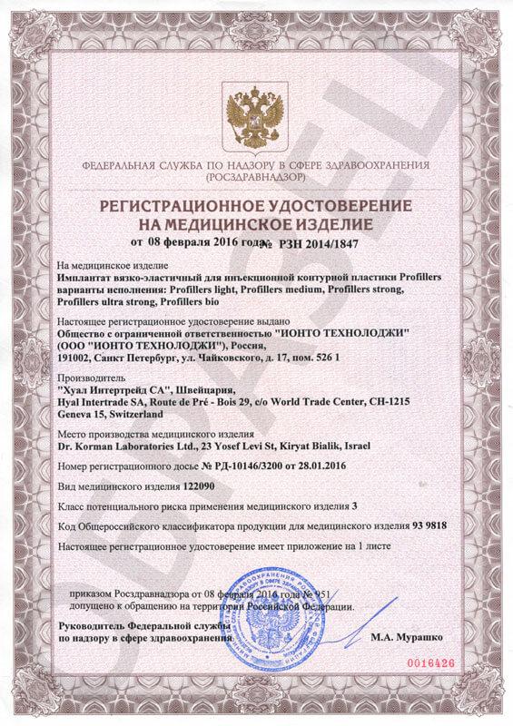 филлеры Profillers сертификат росздравнадзора